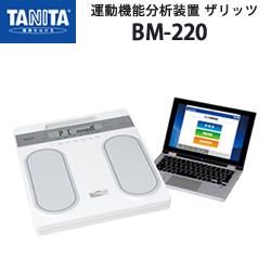 タニタ(TANITA)運動機能分析装置 ザリッツ BM-220【体力テスト】【運動機能分析装置】【全身の筋質】【脚の運動機能の状態】【タニタ】【日本製】【メタボリック対策】【送料無料】