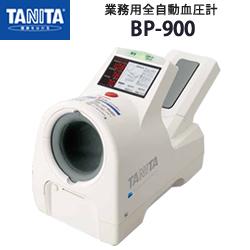 タニタ(TANITA)業務用全自動血圧計 BP-900【体力テスト】【血圧計】【管理医療機器】【特定保守管理医療機器】【タニタ】【日本製】【メタボリック対策】【送料無料】