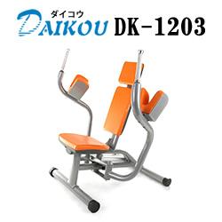 ダイコウ DK-1203(DK1203)ジムシリーズ/リハビリ/トレーニング/介護予防/筋トレ【smtb-k】【kb】【トレーニングマシーン】【上腕二頭筋・広背筋・大胸筋・上腕三頭筋】
