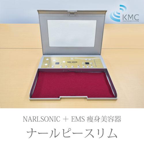 ナールピースリム NARL P.SLIM【NARLSONIC+EMS痩身美容器】【ナールピースリム】【美容器】【エステ機器】【90%OFF】【中古品】