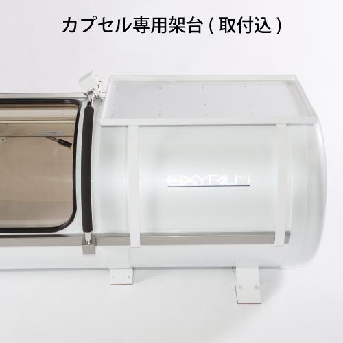 OXYRIUMオプション カプセル専用架台(取付込)【酸素】【酸素カプセル】【高濃度酸素】【smtb-k】【kb】