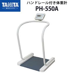 タニタ(TANITA)ハンドレール付き体重計 PH-550A【体重計】【タニタ製体重計】【電気抵抗線式】【日本製】【メタボリック対策】【送料無料】