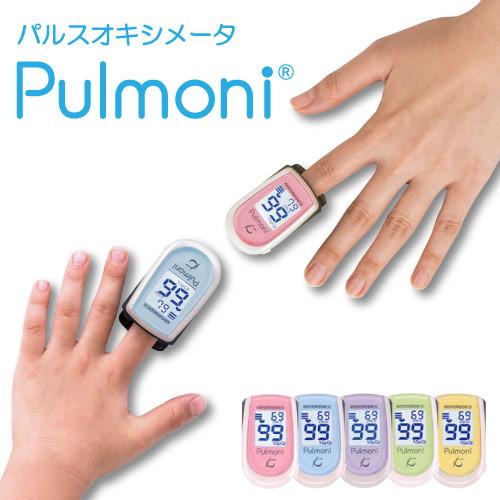 SpO2測定器 パルスオキシメータ パルモニ KM-350【動脈血酸素飽和度】【小児対応】【軽量40g】【特定保守管理医療機器】【日本製】【送料無料】