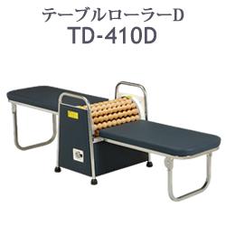 ローラーマッサージャー テーブルローラーD TD-410D【ローラーマッサージャー】【中旺ヘルス】【受注生産】【メーカー直送】【介護福祉用具】【日本製】
