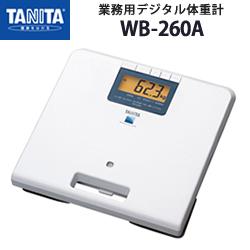 タニタ(TANITA)業務用デジタル体重計 WB-260A【体組成計】【体成分分析機器】【日本製】【筋肉量計】【体水分量計】【体脂肪率】【基礎代謝量】【体水分量】【メタボリック対策】【送料無料】