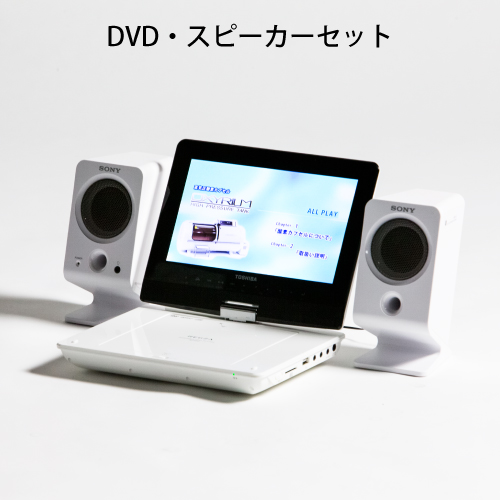OXYRIUMオプション DVD・スピーカーセット【酸素】【酸素カプセル】【高濃度酸素】