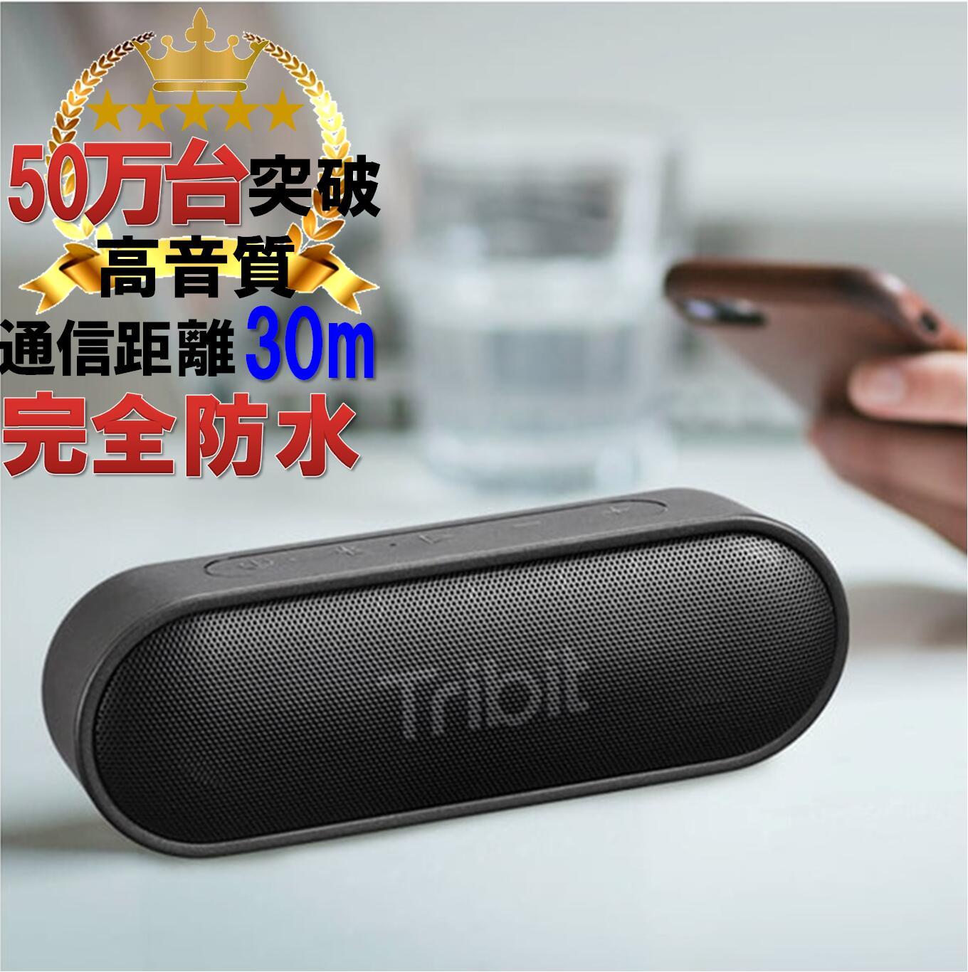 世界で50万台以上販売されたワイヤレス/ポータブルスピーカーです。 【限定P5倍 2021年モデル】 ポータブルスピーカー 防水スピーカー bluetooth スピーカー 防水 スピーカー おしゃれ ワイヤレススピーカー 高音質 防水 Tribit XSound Go 24時間連続再生 Bluetooth5.0 低音強化/内蔵マイク搭載 お風呂 小型 ブルートゥーススピーカー