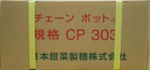 チェーンポット チェーンポット(ネギ専用)CP303【150入ケース販売】