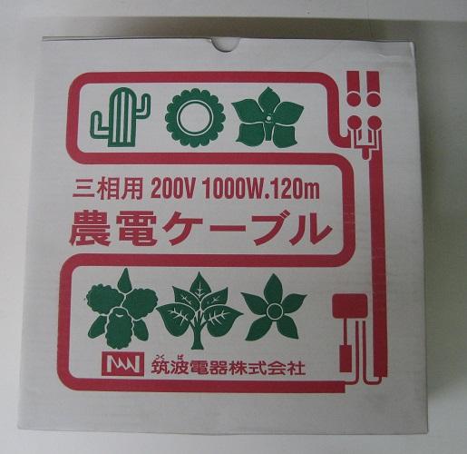 農電ケーブル 三相用200V 1000W 120m3-1000