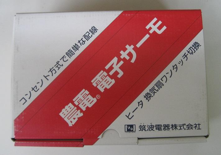 農電 電子サーモ ND-820