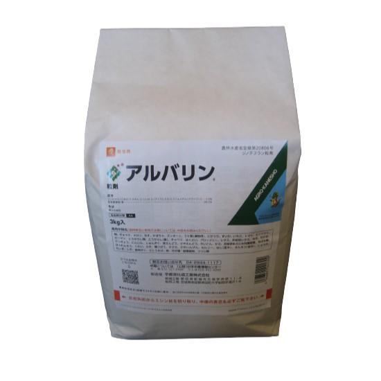 殺虫剤 アルバリン粒剤 3kg