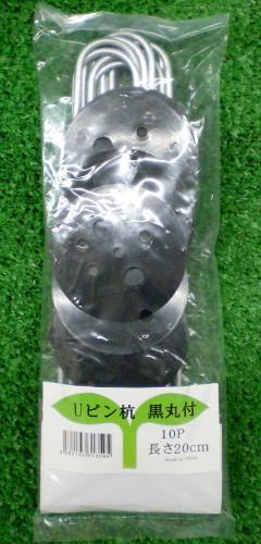 ヘアピン杭(黒丸付)20cm 10×50個ケース売り