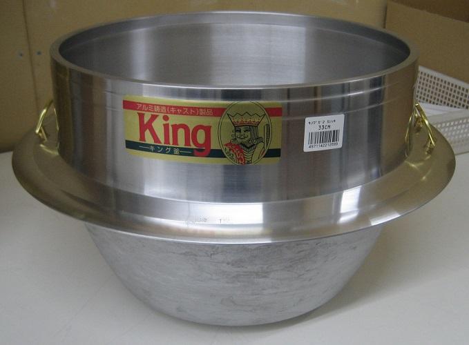 【取寄品】ウルシヤマ金属工業株式会社 キング釜カン付き 33cm