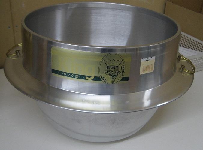 【取寄品】ウルシヤマ金属工業株式会社 キング釜カン付き 36cm