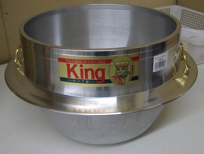 【取寄品】ウルシヤマ金属工業株式会社 キング釜カン付き 28cm