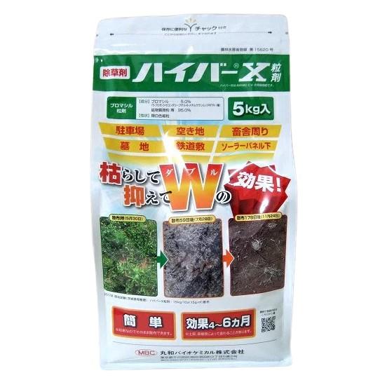 非農耕地用除草剤 セール ハイバーX粒剤 マート 5kg