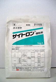 【取寄品】ザイトロン微粒剤 1kg×20袋のケース販売
