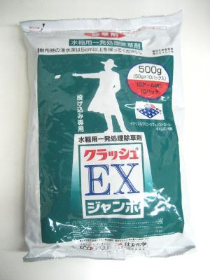 【取寄品】クラッシュEXジャンボ 500g10個入りのケース販売