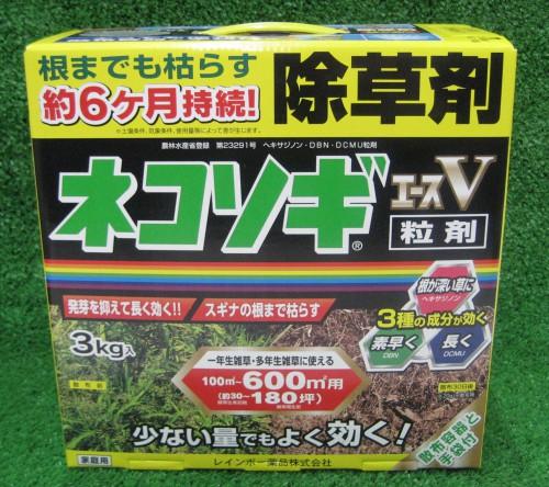 ネコソギエースV粒剤 3kg6個入り1ケース
