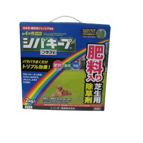 芝生用除草剤 新発売 シバキーププラスV2kg 公式ショップ