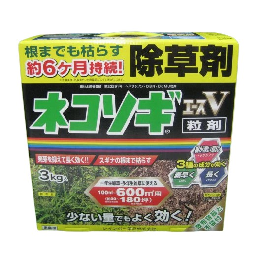 お見舞い 非農耕地用除草剤 ネコソギエースV粒剤 販売 3kg