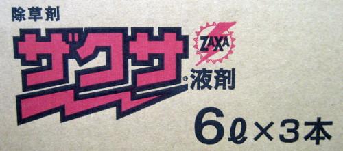 ザクサ液剤 6L×3本のケース販売
