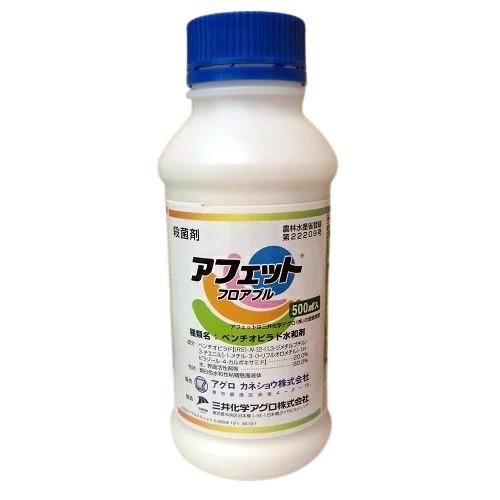 C2 SDHI 殺菌剤 予防剤 500ml アフェットフロアブル 有効期限23年10月 誕生日 実物 お祝い 治療剤