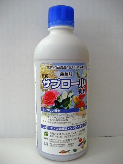 殺菌剤 治療剤芝生のフェアリーリング対策にも 25%OFF サプロール乳剤 定番スタイル 500ml 有効期限22年10月