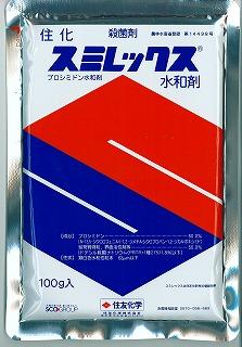 殺菌剤 治療剤 メール便可 ついに入荷 有名な 500g スミレックス水和剤 取寄品
