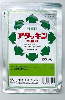 殺菌剤 予防剤 治療剤 アタッキン水和剤 100g メール便可 オーバーのアイテム取扱☆ 本物
