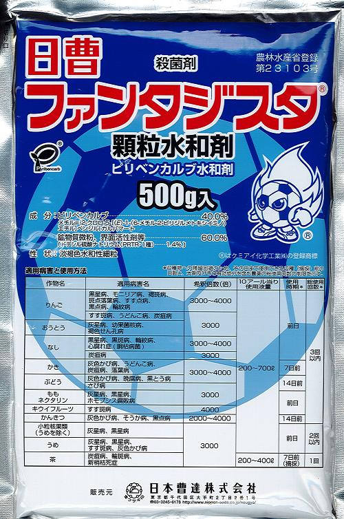 C3 QoI殺菌剤 治療剤 メール便可 ファンタジスタ顆粒水和剤 [正規販売店] いよいよ人気ブランド 500g 取寄品