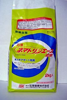 殺線虫剤 ダニ剤 ネマトリンエース粒剤 2kg