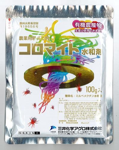殺ダニ剤 有機JAS適合農薬 驚きの価格が実現 メール便可 ディスカウント コロマイト水和剤 100g