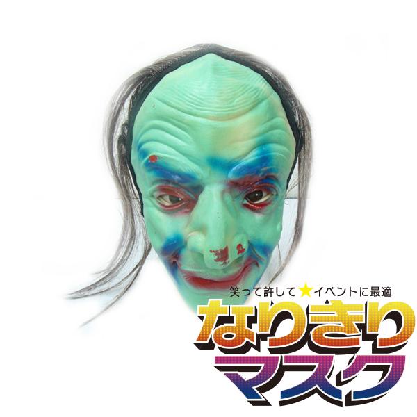承担口罩鬼死神宇宙人恐怖口罩僵尸外侨败兵面具面具面工具派对万圣节假扮口罩秃头病老头子叔父/面具/,东西/戴面罩