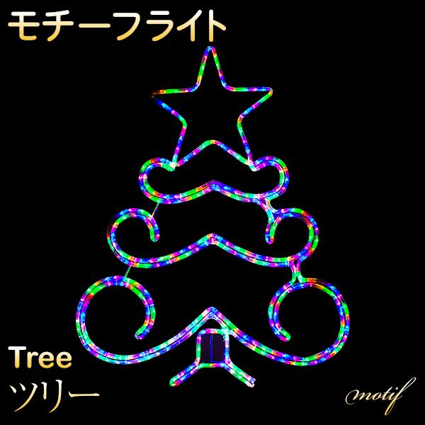 イルミネーション モチーフライト クリスマスツリー レインボー 90×70cm LED ライト 屋外用 防雨 防水 おしゃれ かわいい 2D 大きい 庭 ガーデンンライト 吊り下げ 電飾 フェンス マンション 樹木