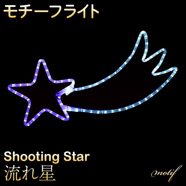 イルミネーション モチーフライト 流れ星 63×43cm スター 星 LED ライト 屋外用 防雨 防水 おしゃれ かわいい 2D 大きい 庭 ガーデンンライト 吊り下げ 電飾 フェンス マンション 樹木
