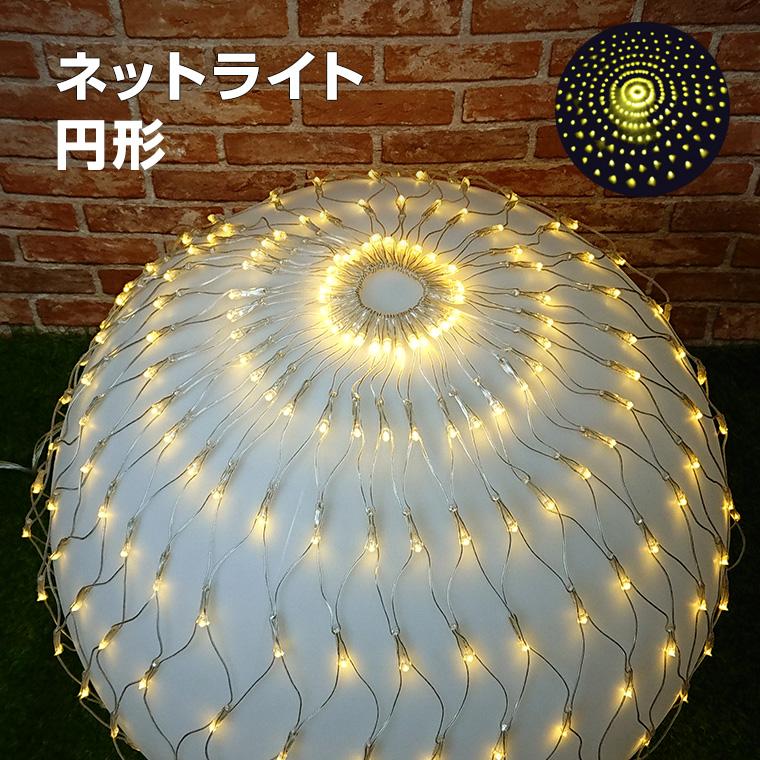 イルミネーション ネットライト 丸型 256球 ゴールド 円形 LED カーテンライト 屋外 室内 防雨 防水 おしゃれ ナイアガラ 庭 ガーデンンライト 部屋 電飾 装飾 飾り 樹木 フェンス マンション