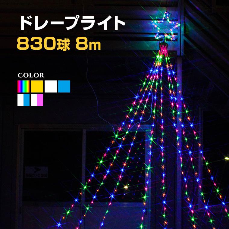 イルミネーション ドレープライト 全長8m ドレープ8本 830球 全6色 ナイアガラ LED カーテンライト 屋外 室内 防雨 防水 おしゃれ ナイアガラ スター ロープライト 庭 ガーデンンライト 部屋 電飾 装飾 飾り 樹木 マンション