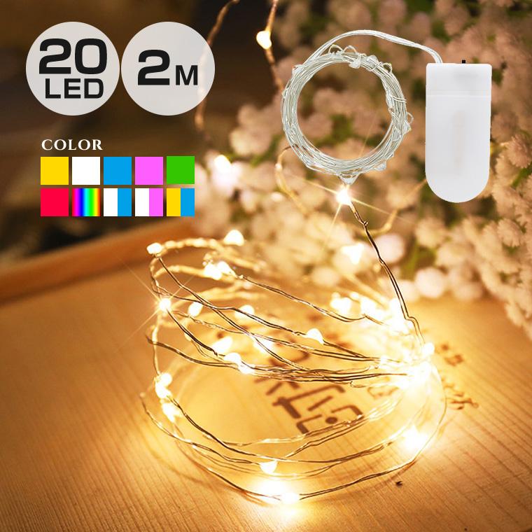 <title>型番 kjl-thin-2m ジュエリーライト ワイヤーライト フェアリーライト パーティーグッズ ハロウィン クリスマス 電池式 全10色 全長2m LED20球 薄型電池ボックス イルミネーション ライト 新作からSALEアイテム等お得な商品 満載 部屋 室内 おしゃれ かわいい 飾り インテリアライト 結婚式 ウエディング パーティー 装飾 電飾 間接照明</title>