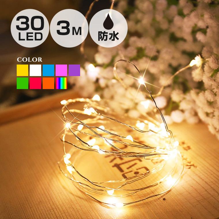 ジュエリーライト 電池式 全9色 全長3m LED30球 防水 イルミネーション ライト ワイヤーライト フェアリーライト 部屋 室内 おしゃれ かわいい 飾り インテリアライト 結婚式 ウエディング パーティー 装飾 電飾 間接照明