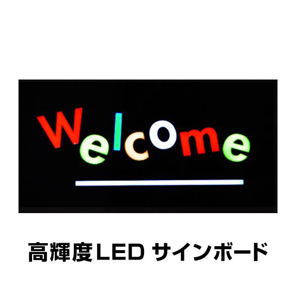 LED ネオン看板 Welcome 23.3×43.3cm リモコン付 店舗用 ウエルカム オープン 光る看板 サインボード アメリカン 雑貨 ネオンサイン おしゃれ 電光 壁掛け 室内 照明 文字 ライティングボード LED 屋台 カフェ 喫茶店