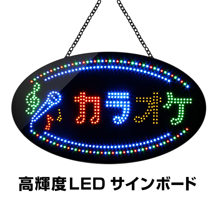 光る LED看板 カラオケ 38×68cm 高輝度led 店舗用 マイク オープン サインボード 電飾 電光 掲示板 壁掛け 室内 照明 文字 業務用 ライティングボード ブラックボード ネオンサイン LED バー スナック