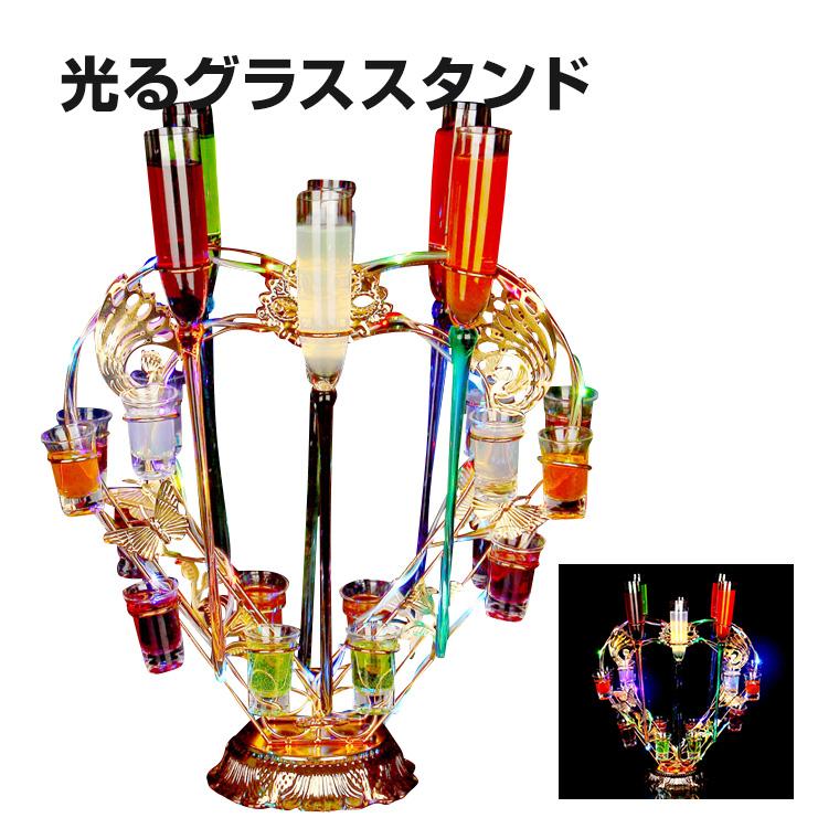 光る グラススタンド ハート型 充電式 LED グラスホルダー カラフル 目立つ おしゃれ ショットグラス カクテルグラス クラブ バー イベント パーティーグッズ 結婚式 披露宴 キャバクラ ホストクラブ 演出 ライトアップ 用品 グッズ