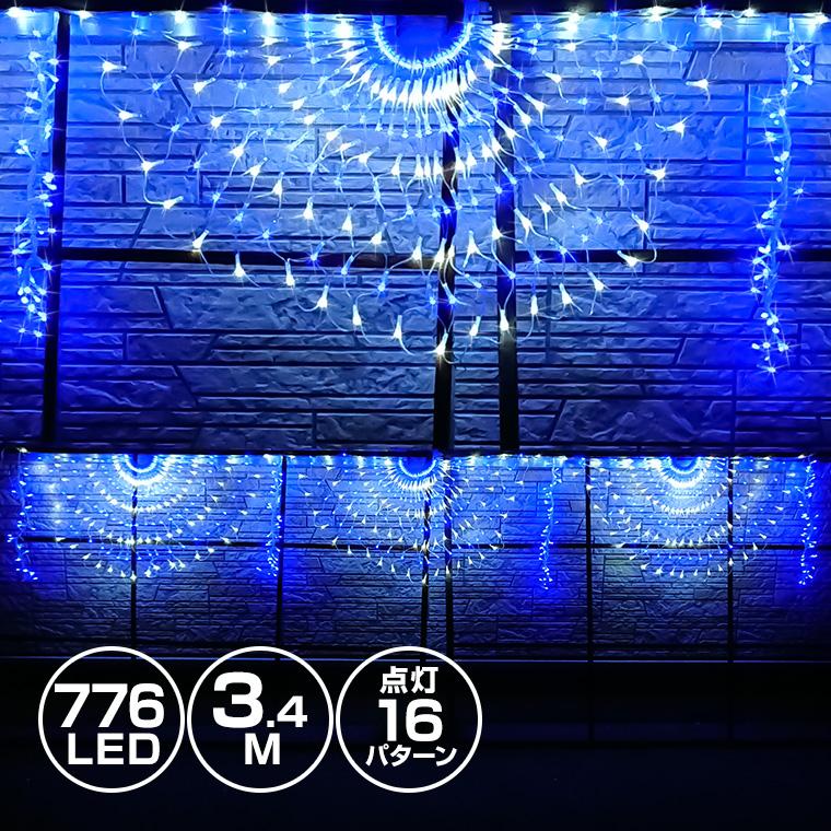イルミネーション 屋外用 ネットライト 3連 半円形 LED 776球 長さ4.3m ブルー&ホワイト 16パターン 点灯 コンセント式 防水 高輝度 ライト おしゃれ 目立つ イルミネーションライト 電飾 LEDイルミネーション クリスマス ツリー 飾り付け フェンス 防滴