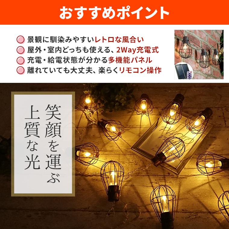 ソーラー イルミネーション ガーデンライト LED10球 長さ2.7m 電球色 ストレート リモコン付属 屋外用 防水 大型ソーラーパネル 大容量バッテリー ソーラー充電式 ライト おしゃれ かわいい イルミネーションライト クリスマス ツリー 飾り付け ガーデン 玄関 防滴 キャンプ