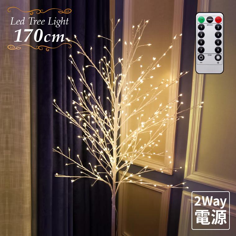LED イルミネーションライト 室内 シラカバツリー リモコン タイマー機能 高い素材 ブランチツリー クリスマスツリー led 白樺 ツリー 180cm クリスマス インテリア 木 おしゃれ オーナメント ヌードツリー オブジェ 枝 実物 北欧 間接照明 ハロウィン
