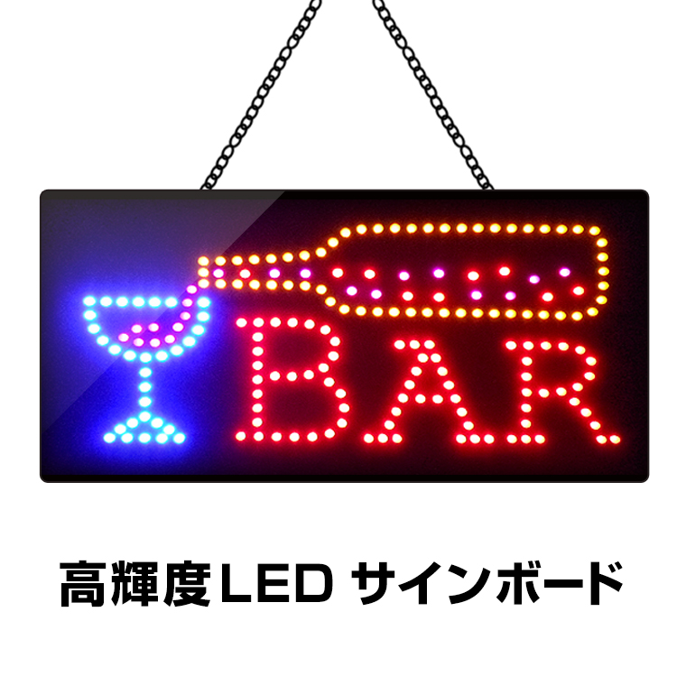 LED sign bar signs LED co², sales in neon signage, message boards, glow  signs, neon signs & LED fluorescent signs, billboards for stores, LED Board