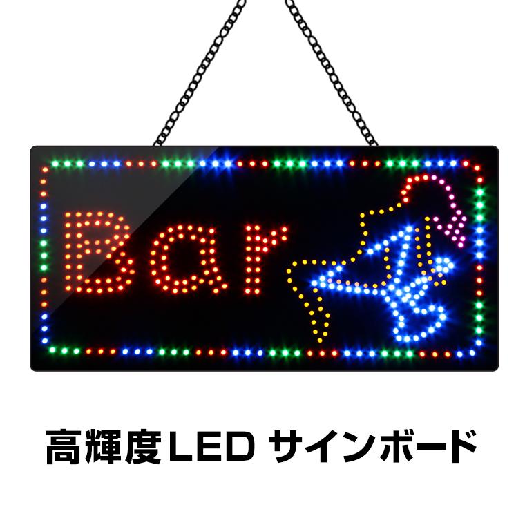 光る LED看板 Bar 30×60cm 高輝度led 店舗用 バー オープン サインボード 電飾 電光 掲示板 壁掛け 室内 照明 文字 業務用 ライティングボード ブラックボード ネオンサイン LED 居酒屋