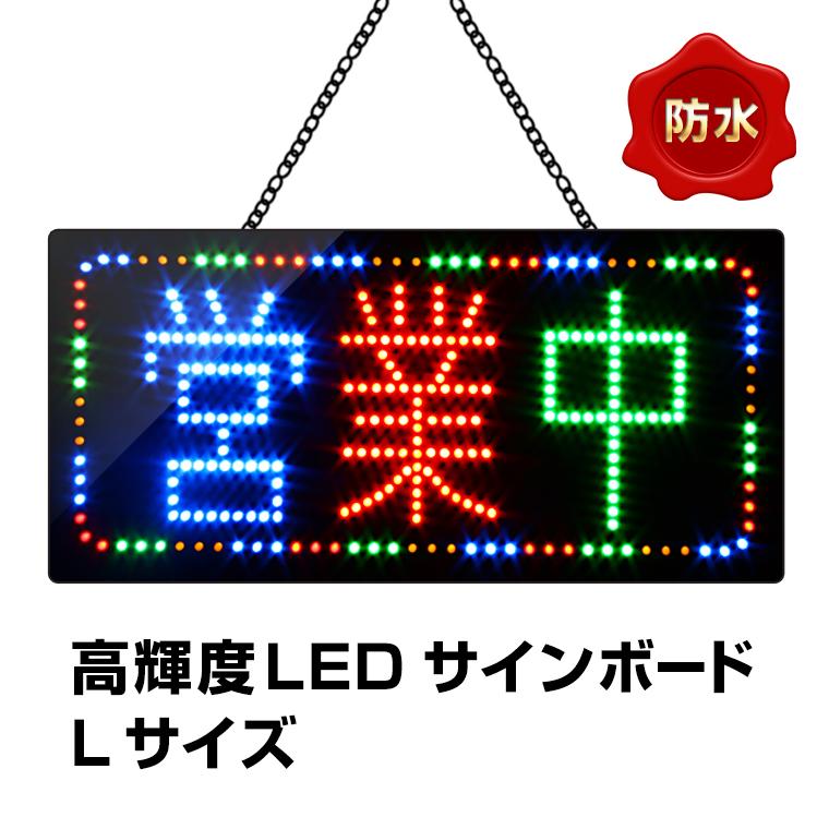 光る LED看板 営業中 防水 30×60cm リモコン付 高輝度led 店舗用 オープン OPEN サインボード 電飾 電光 掲示板 壁掛け 屋外 照明 文字 業務用 ライティングボード ブラックボード ネオンサイン LED 屋台 バー