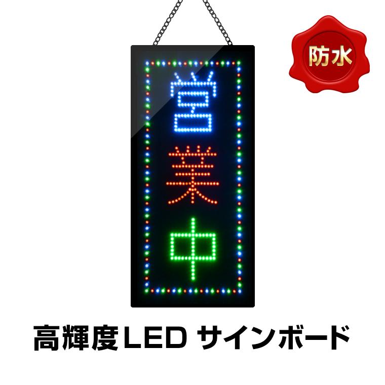 光る LED看板 営業中 防水 縦型 60×30cm リモコン付 高輝度led 店舗用 オープン OPEN サインボード 電飾 電光 掲示板 壁掛け 屋外 照明 文字 業務用 ライティングボード ブラックボード ネオンサイン LED 屋台 バー